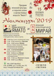 AkiMatsuri_A3_15_09_2019